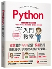 Python入門教室:8堂基礎課程+程式範例練習,一次學會Python的原理...【城邦讀書花園】