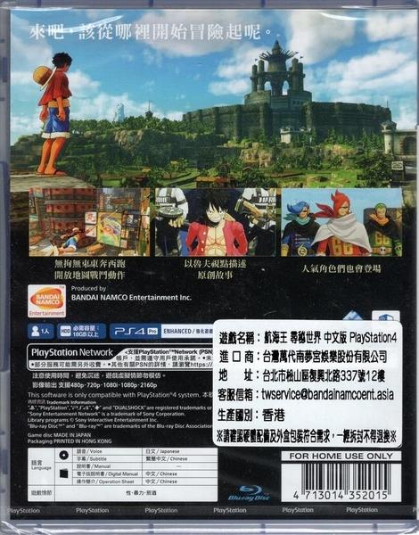 現貨中 PS4遊戲 航海王 尋秘世界 ONE PIECE WORLD SEEKER 中文亞版【玩樂小熊】