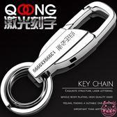 鑰匙扣鏈男女金屬品質腰掛汽車鑰匙掛件圈環創意禮品定制刻字 全館87折