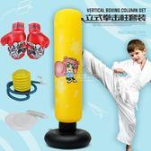 充氣沙袋 健身 兒童充氣立式拳擊柱 不倒翁 充氣沙袋 泄憤玩具加厚玩耍YYP 俏女孩