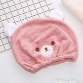 幹發帽 小熊可愛卡通濕頭發干發帽女快速吸水浴帽包頭巾成人日本干毛巾 傾城小鋪