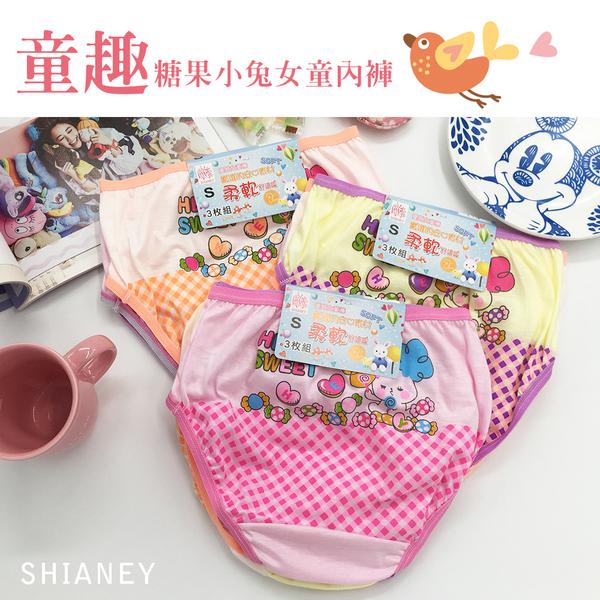 兒童內褲 女童褲三枚組 (糖果小兔款) 台灣製造 No.713-席艾妮SHIANEY