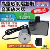 工程級專業版高靈敏度音源放大器(含錄音模組)/隔牆監聽器