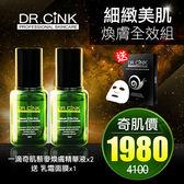 DR.CINK達特聖克 細緻美肌煥膚全效組【BG Shop】小綠x2+乳霜面膜