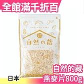 日本原裝 自然的藏 純燕麥片 800g 無添加化肥栽培燕麥 早餐 低熱量 營養纖食 麥片【小福部屋】