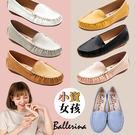 Ballerina-小資女孩系列 ‧ 原...