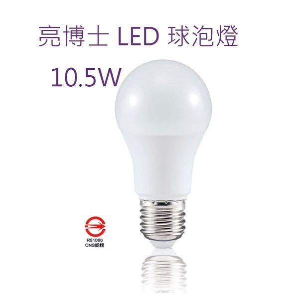 亮博士LED燈泡 球泡燈10.5W 高效光 E27燈座 白光/黃光 室內照明