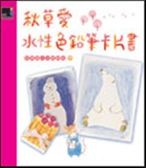 (二手書)秋草愛水性色鉛筆卡片書