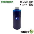 Brother 500CC 藍色 連續供墨 奈米防水 填充墨水 單罐