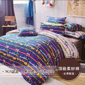 莫菲思 頂級彩漾柔紗棉系列雙人特大床包  (10款多樣設計,隨您任選)