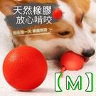 [拉拉百貨]M-寵物耐咬橡膠實心球 耐咬球 實心球 橡膠玩具 耐咬玩具 寵物玩具 玩具 狗狗玩具