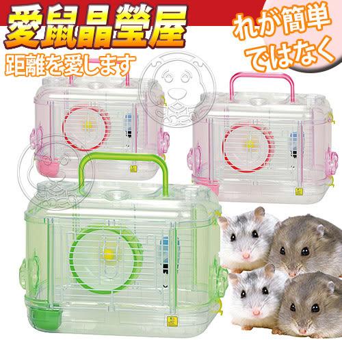 【培菓平價寵物網】SANKO》鮮豔寵物愛鼠晶瑩屋MINI鼠籠