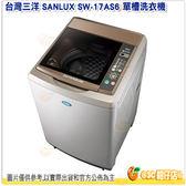 [含運含基本安裝]台灣三洋 SANLUX SW-17AS6 單槽洗衣機 17KG 全自動 保固三年 小家庭 公司貨