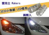 雷克士 3030小魚眼 6000K LED燈泡 兩顆入 超白光 超黃光 車牌燈 小燈 閱讀燈 氣氛 照明