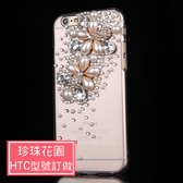HTC U19e U12 life U12+ Desire12+ U11+ U11 EYEs 珍珠花園 手機殼 水鑽殼 訂製 DC