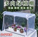 多肉綠植保溫棚防雨棚防凍棚防風陽台溫室保...