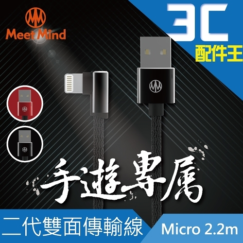 Meet Mind 二代升級L形雙面接頭編織充電傳輸線 Micro USB 2.2M 公司貨保固一年