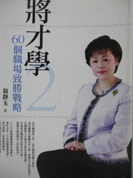 【書寶二手書T2/財經企管_MAV】60個職場致勝戰略_翁靜玉
