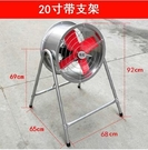 排風扇 24寸工業落地排氣扇崗位式軸流風機大功率可移動吹風扇強力抽風機 印象家品
