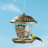 餵鳥器布施喂鳥器陽臺戶外懸掛式自動喂食器庭院喂鳥器放生護生慈悲施食 榮耀 618