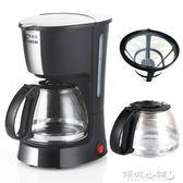 咖啡機 煮咖啡機家用全自動美式小型迷你咖啡壺220v igo 傾城小鋪