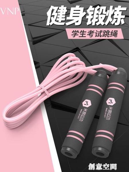 負重跳繩健身運動兒童小學生中考考試專用成人男女跳神專業無繩子 創意新品