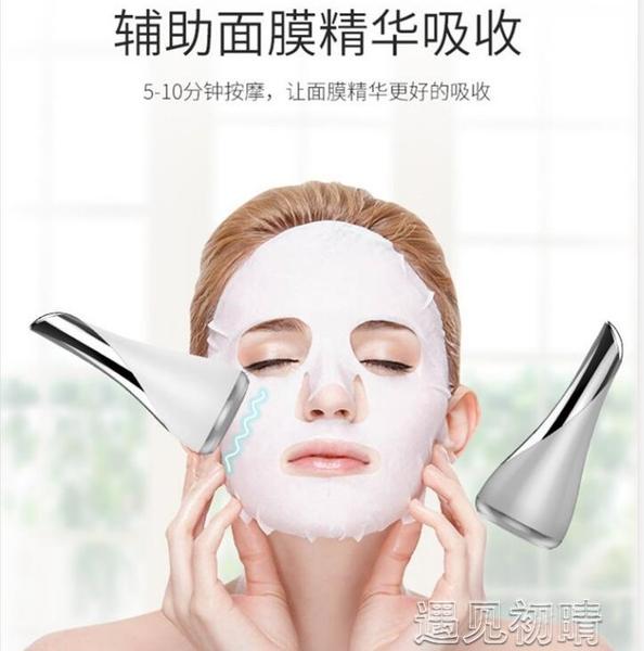 美容儀臉部美容器提拉升眼部磁力面膜微電流震動按摩迷你緊致精華導入儀 【快速出貨】