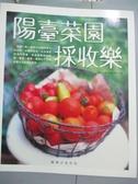 【書寶二手書T7/園藝_WFN】陽臺菜園採收樂_姜博如, 真木文繪