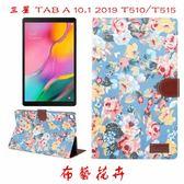 花卉 彩繪 三星 Tab A 10.1 2019 T510 T515 平板皮套 保護套 繁花 布藝 平板保護套 支架 翻蓋 保護殼