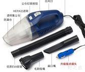 車載12v大功率強力干濕兩用手持式吸塵器xx3921【野之旅】TW