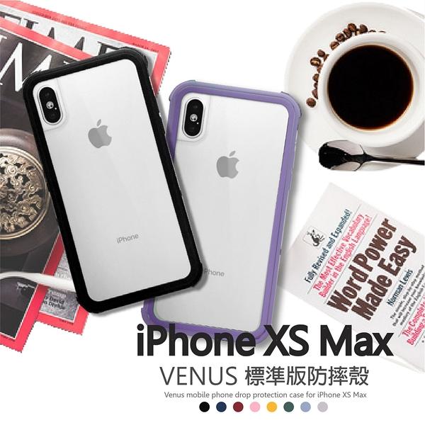 SOLiDE維納斯 iPhone XS Max 6.5 美國軍規 防摔邊框+透明背蓋 手機殼 非犀牛盾 送玻璃貼