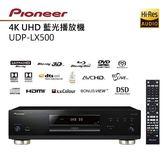 【結帳再折+24期0利率】PIONEER 先鋒 4K UHD 藍光播放機 UDP-LX500