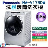 【信源】16公斤Panasonic國際牌 ECONAVI洗脫滾筒洗衣機NA-V178DW-L (炫亮銀)