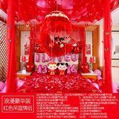 婚房佈置套裝 結婚裝飾婚慶用品婚禮布置裝飾拉花新婚房裝飾紗幔婚房臥室墻浪漫