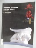 【書寶二手書T1/雜誌期刊_QCJ】典藏古美術_132期_聚英丰采觀想綻放