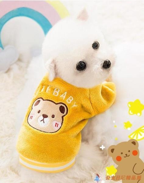 小熊小狗狗衣服冬季泰迪比熊貓咪寵物小型犬幼犬秋冬裝【公主日記】