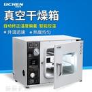 恆溫箱 力辰科技真空干燥箱實驗室用小型臺式烘干機工業烤箱恒溫真空烘箱 薇薇MKS