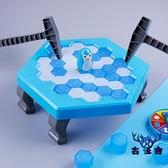 兒童敲冰塊思維訓練拯破冰邏輯親子互動桌游益智玩具 【古怪舍】