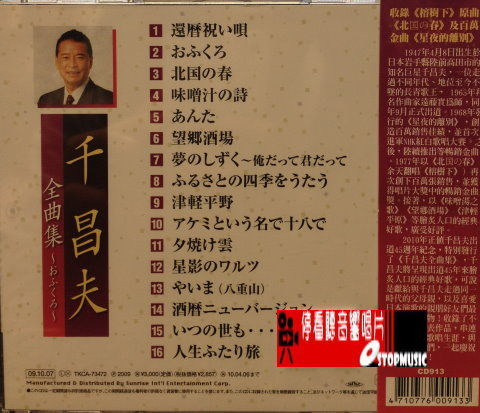 【停看聽音響唱片】【CD】千昌夫 - 出道45週年紀念全曲集