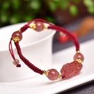 6A草莓晶鴿血紅貔貅本命繩手環