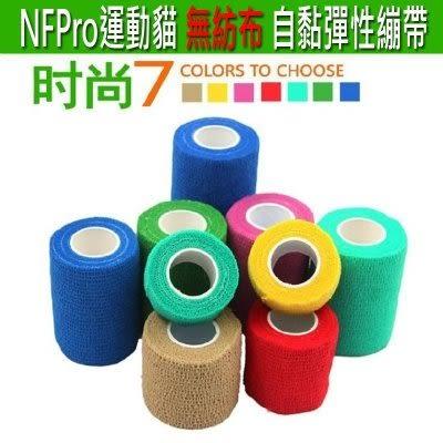☆.:*運動貓【NFProWF75】(無紡布彈性自粘繃帶)大號7.5cm * 4.5m 加壓彈力護腕足球 寵物貼布 8色