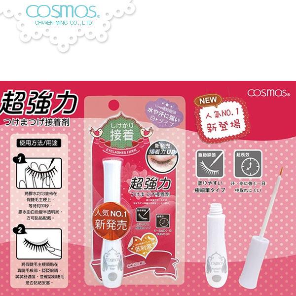 COSMOS 超強力假睫毛膠水(白膠)10ml 【YES美妝】
