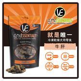 【力奇】VE 就是唯一 - 冷凍乾燥犬用零食-牛肝2.1oz【餐間點心、零食獎勵、外出踏青】(D001C42)