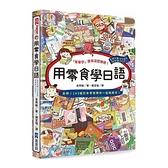 用零食學日語