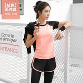 套裝夏健身房運動女瑜伽服速幹晨跑短長褲鍛煉衣服跑步兩件月光節88折