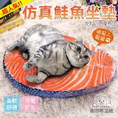 寵物窩墊 仿真鮭魚坐墊 座墊 靠墊 椅墊 貓床 狗床 寵物坐墊 寵物床 鮭魚坐墊 鮭魚抱枕