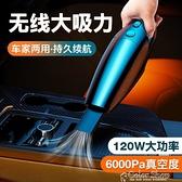 車載吸塵器車用無線充電汽車內家用兩用專用小型大功率強力大吸力 快速出貨