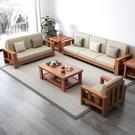 簡約現代中式實木沙發組合小戶型雙人三人木質客廳經濟型家具套裝  一米陽光