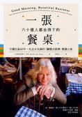 (二手書)一張六十億人都坐得下的餐桌:守護社區40年,社企女先鋒的「關懷式經濟」..