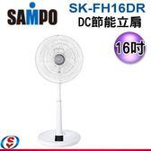 【新莊信源】16吋【SAMPO聲寶DC微電腦遙控立扇】SK-FH16DR